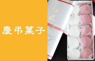 慶弔菓子のイメージ