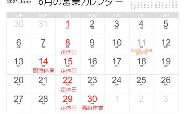 6月の営業カレンダー