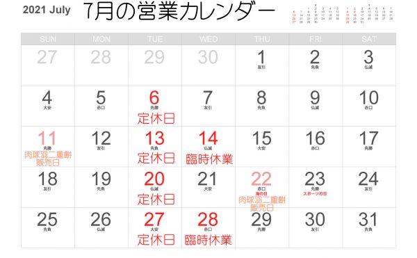 7月の営業日
